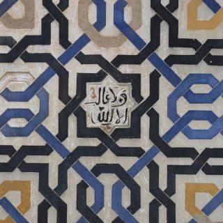 Détail du mur de l'Alhambra, Grenade
