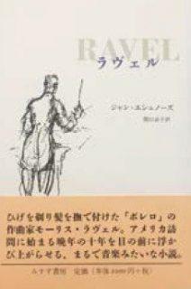 L'édition japonaise de Ravel publiée par Misuzu Shobô