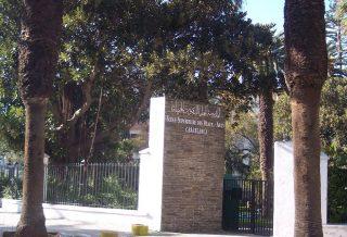 Entrée de l'Ecole des beaux-arts de Casablanca