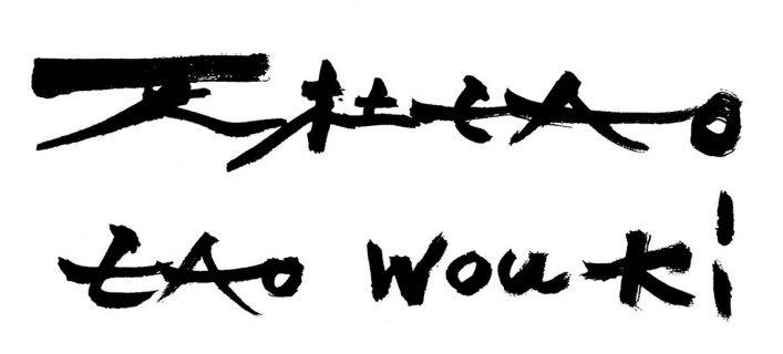 Signature de Zao Wou-Ki